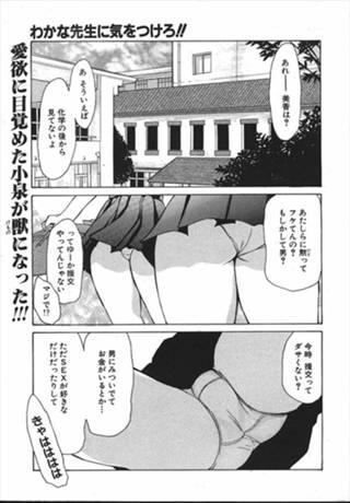 エロ虹速報